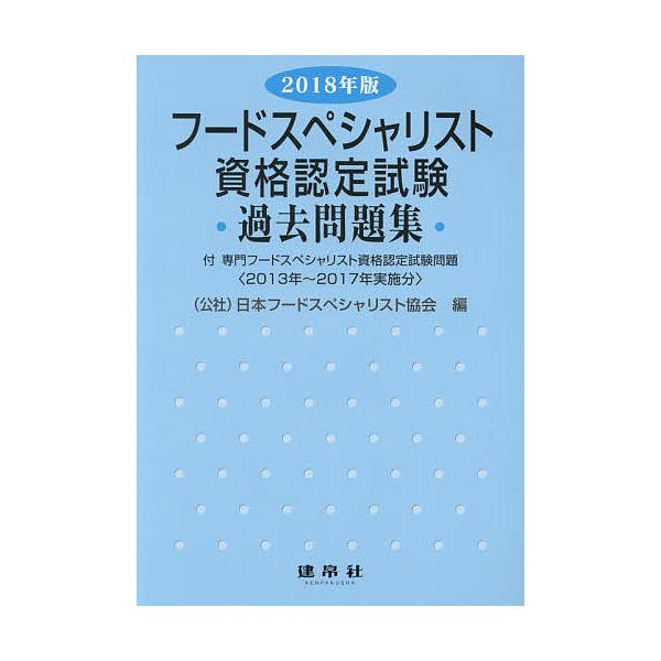 フードスペシャリスト資格認定試験過去問題集 2018年版/日本フードスペシャリスト協会