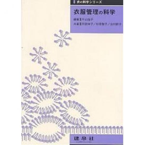 衣服管理の科学/片山倫子/阿部幸子