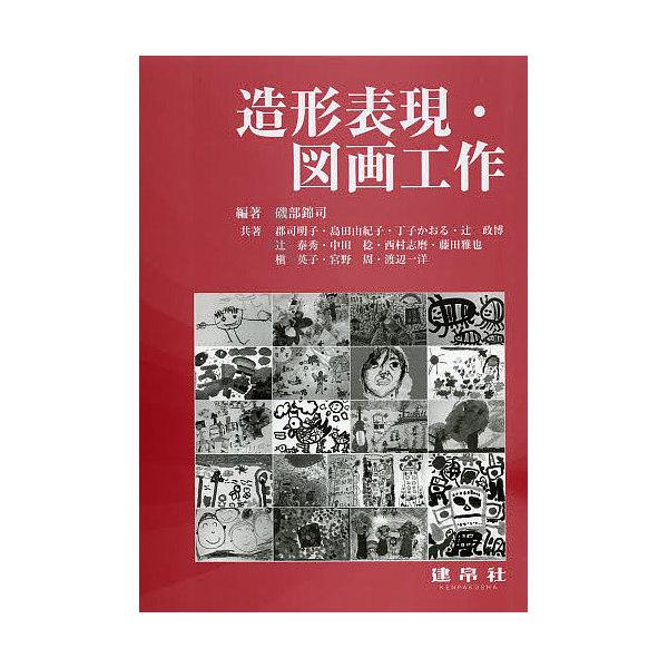 造形表現・図画工作/磯部錦司/郡司明子