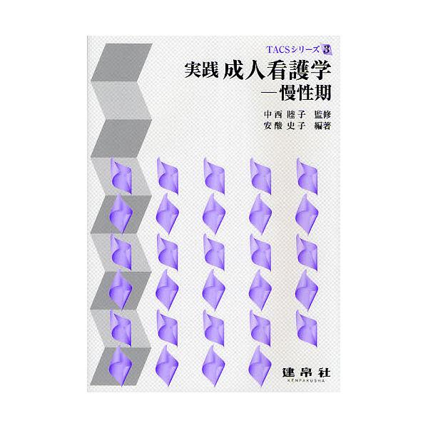 実践成人看護学-慢性期/安酸史子/岡美智代