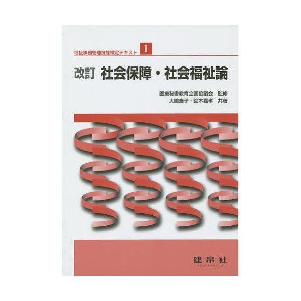 福祉事務管理技能検定テキスト 1/医療秘書教育全国協議会
