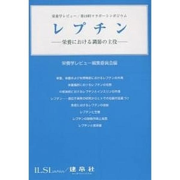 レプチン 栄養学レビュー/第19回マラボーシンポジウム 栄養における調節の主役