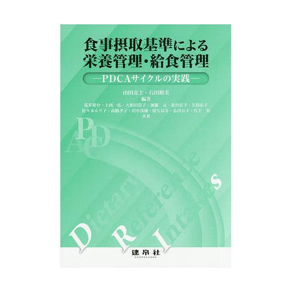 食事摂取基準による栄養管理・給食管理 PDCAサイクルの実践/由田克士/石田裕美/荒井裕介