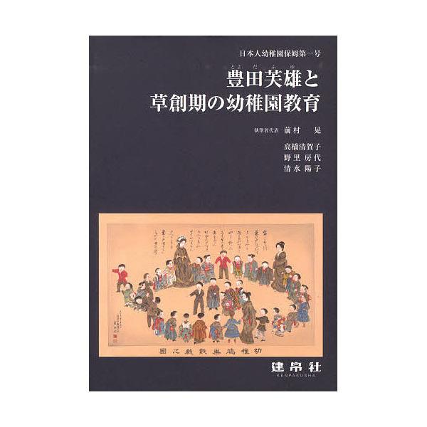 豊田芙雄と草創期の幼稚園教育/前村晃/者代表高橋清賀子