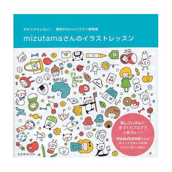 Lohaco Mizutamaさんのイラストレッスン 今すぐマネしたい簡単