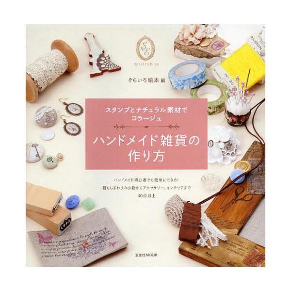 ハンドメイド雑貨の作り方 スタンプとナチュラル素材でコラージュ/そらいろ絵本