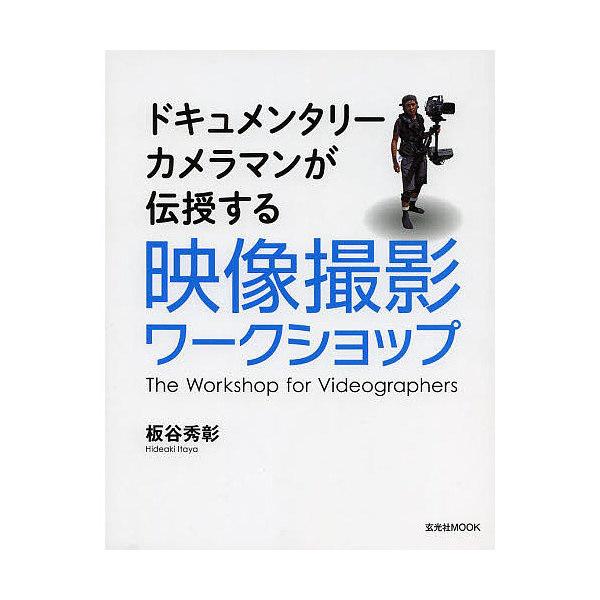 映像撮影ワークショップ ドキュメンタリーカメラマンが伝授する/板谷秀彰/ビデオSALON編集部