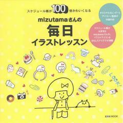 mizutamaさんの毎日イラストレッスン スケジュール帳が100倍かわいくなる/mizutama