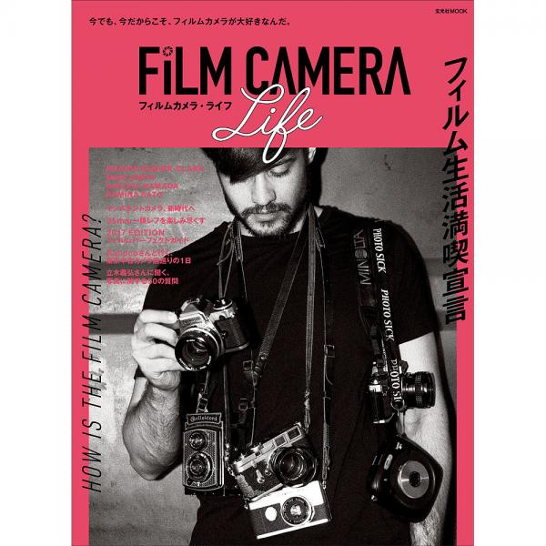 フィルムカメラ・ライフ フィルム生活満喫宣言