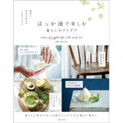 はっか油で楽しむ暮らしのアイデア/重松浩子/レシピ