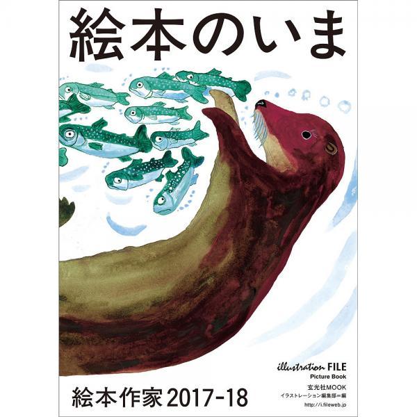 絵本のいま 絵本作家 2017-18/西須由紀/南谷佳世/イラストレーション編集部