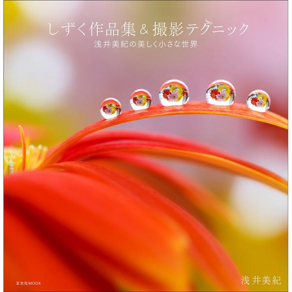 しずく作品集&撮影テクニック 浅井美紀の美しく小さな世界/浅井美紀