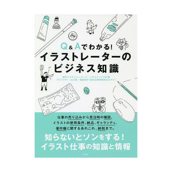 Q&Aでわかる!イラストレーターのビジネス知識/東京イラストレーターズ・ソサエティ