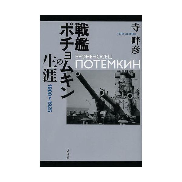 戦艦ポチョムキンの生涯 1900-1925/寺畔彦