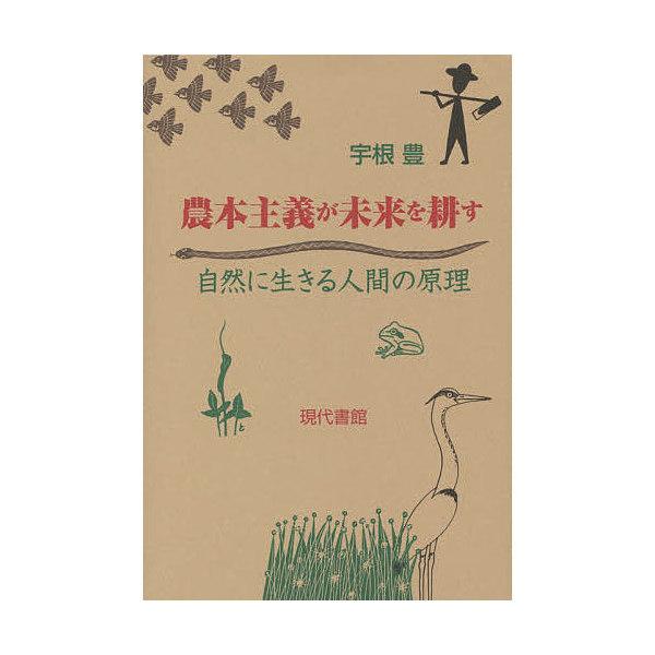 農本主義が未来を耕す 自然に生きる人間の原理/宇根豊