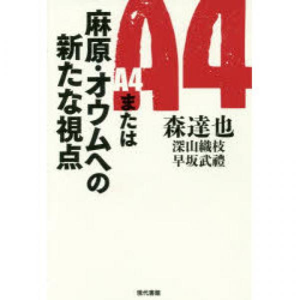 A4または麻原・オウムへの新たな視点/森達也/深山織枝/早坂武禮
