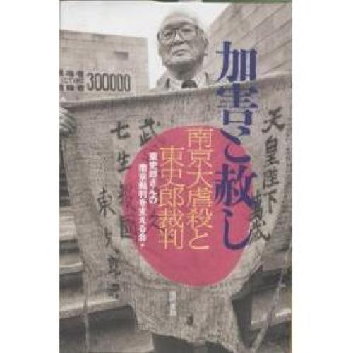 加害と赦し 南京大虐殺と東史郎裁判/東史郎さんの南京裁判を支える会