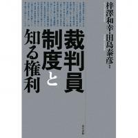 裁判員制度と知る権利/梓澤和幸/田島泰彦