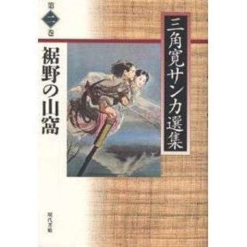 三角寛サンカ選集 第2巻/三角寛