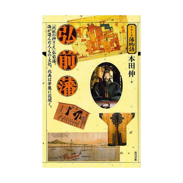 弘前藩 「北狄の押さえ」弘前藩。海が運んだ人・もの・文化。北奥は華麗に花開く。/本田伸