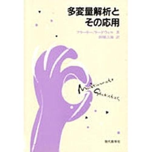 多変量解析とその応用/フラーリー/リードウィル/田畑吉雄