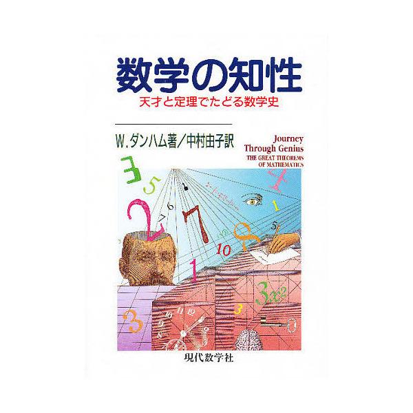 数学の知性 天才と定理でたどる数学史/W.ダンハム/中村由子
