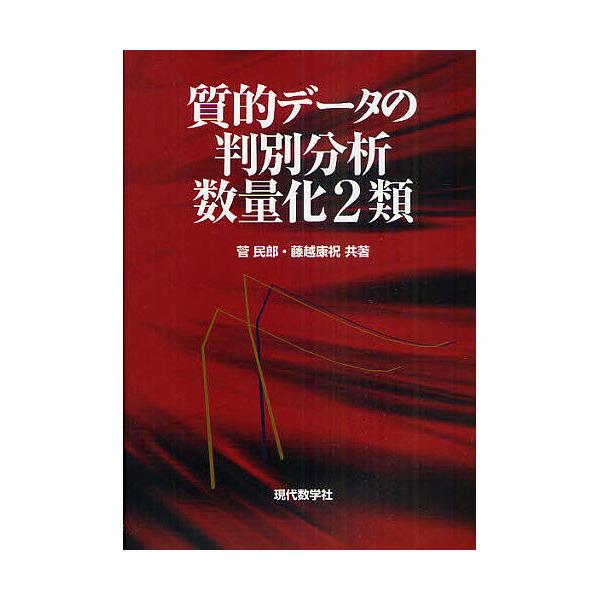 質的データの判別分析数量化2類/菅民郎/藤越康祝