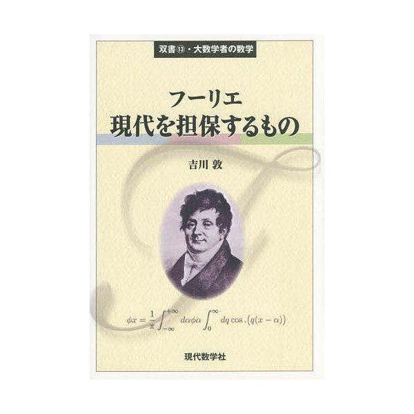 フーリエ現代を担保するもの/吉川敦