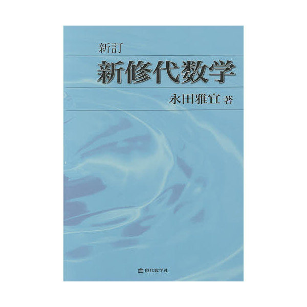 LOHACO - 新修代数学/永田雅宜 (...