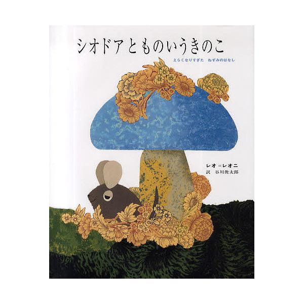 シオドアとものいうきのこ えらくなりすぎたねずみのはなし/レオ=レオニ/谷川俊太郎/子供/絵本