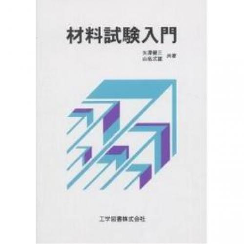 材料試験入門/山名式雄/矢澤健三