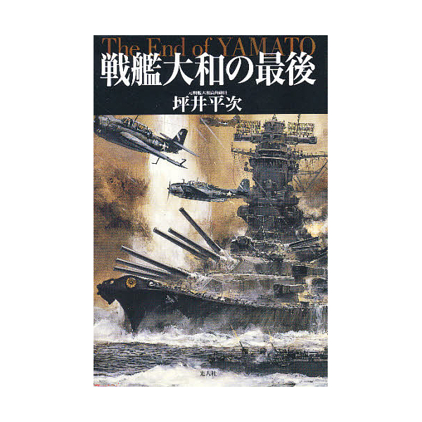 戦艦大和の最後/坪井平次