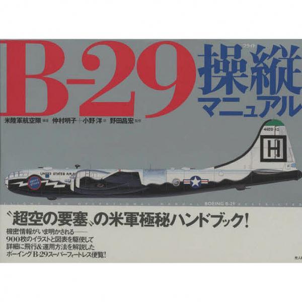 B-29操縦(フライト)マニュアル/アメリカ合衆国陸軍航空隊/仲村明子/小野洋