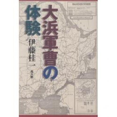 大浜軍曹の体験/伊藤桂一