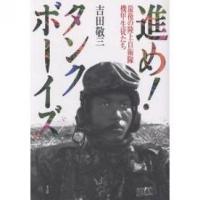 進め!タンクボーイズ 最後の陸上自衛隊機甲生徒たち/吉田敬三