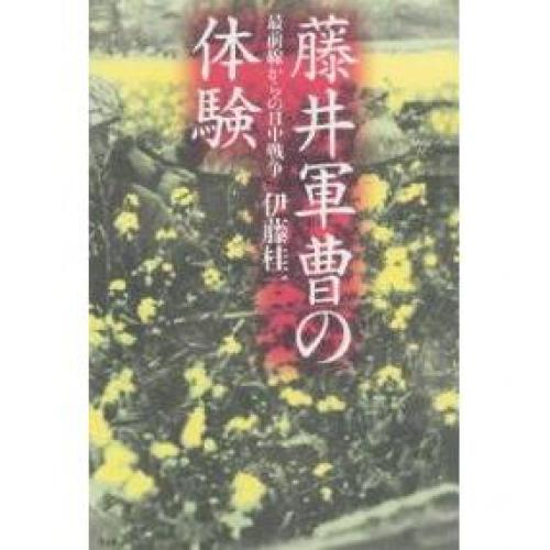 藤井軍曹の体験 最前線からの日中戦争/伊藤桂一