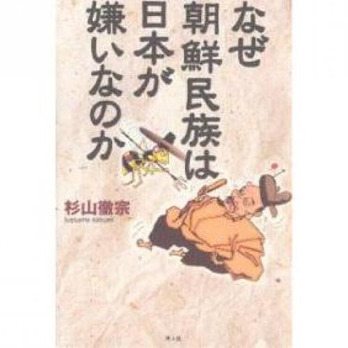なぜ朝鮮民族は日本が嫌いなのか 朝鮮半島二千五百年の真実/杉山徹宗