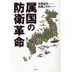 属国の防衛革命/太田述正/兵頭二十八