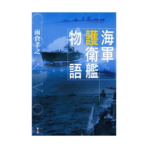 海軍護衛艦(コンボイ)物語/雨倉孝之