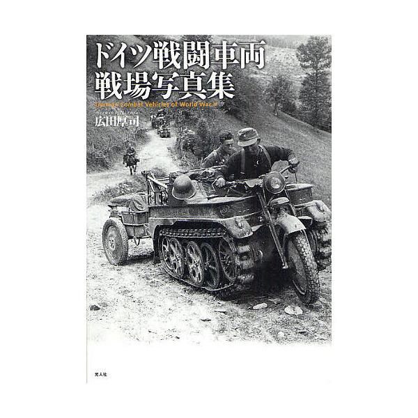 ドイツ戦闘車両戦場写真集/広田厚司