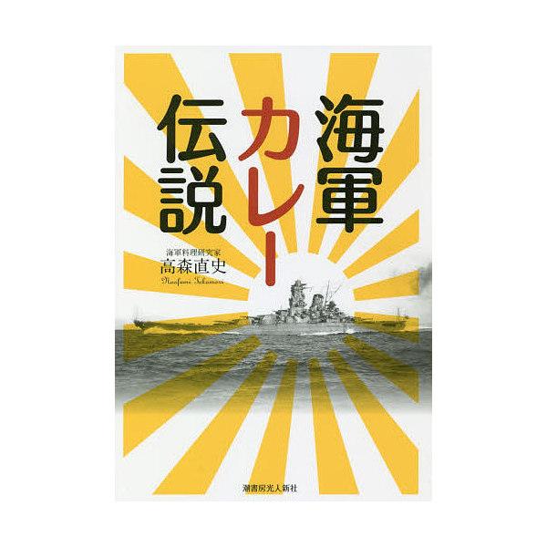 海軍カレー伝説/高森直史