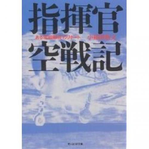 LOHACO - 指揮官空戦記 ある零戦...