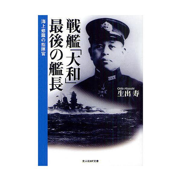 戦艦「大和」最後の艦長 海上修羅の指揮官 新装版/生出寿