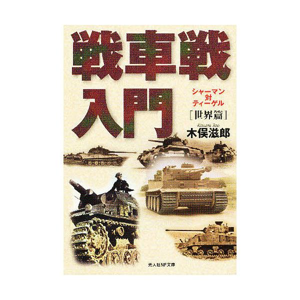 戦車戦入門 世界篇 新装版/木俣滋郎