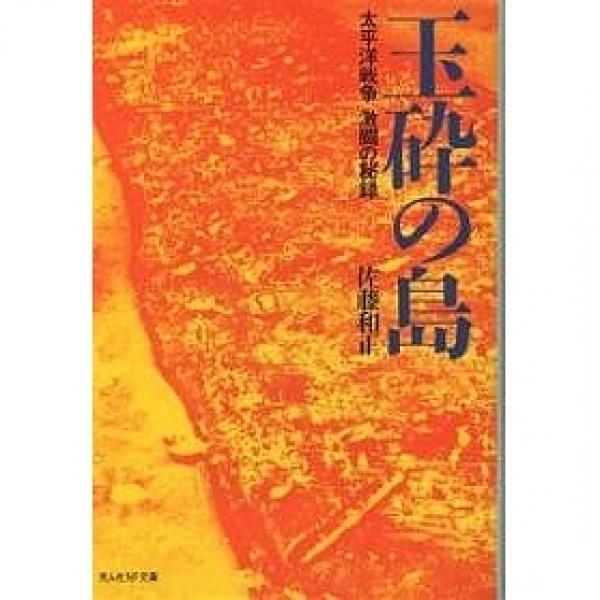 玉砕の島 太平洋戦争激闘の秘録 新装版/佐藤和正