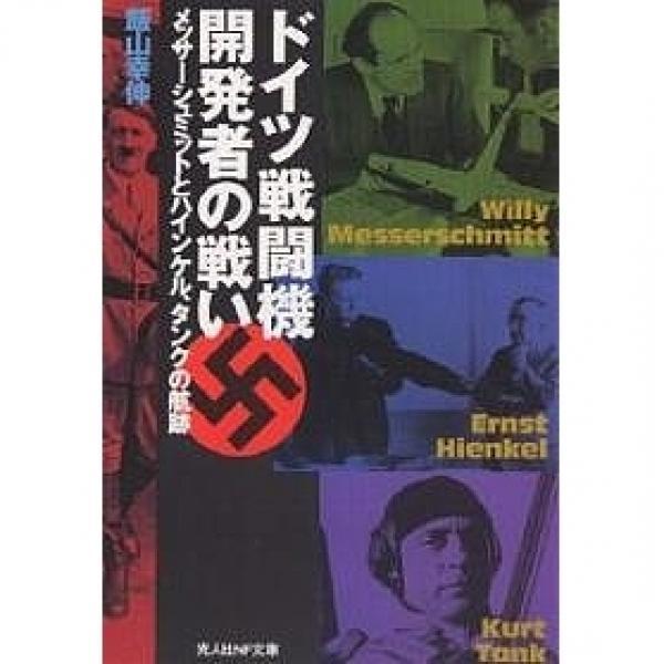 ドイツ戦闘機開発者の戦い メッサーシュミットとハインケル、タンクの航跡/飯山幸伸