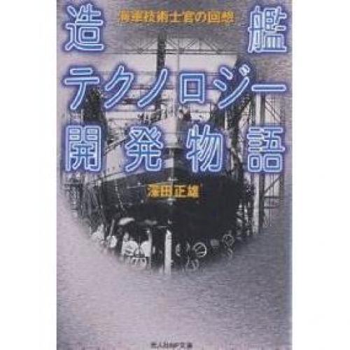 造艦テクノロジー開発物語 海軍技術士官の回想/深田正雄