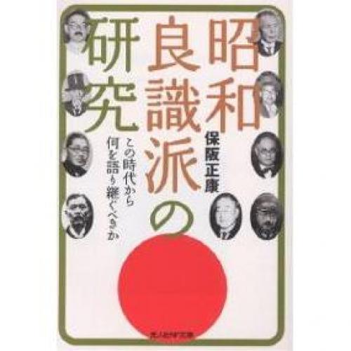 昭和良識派の研究 この時代から何を語り継ぐべきか/保阪正康