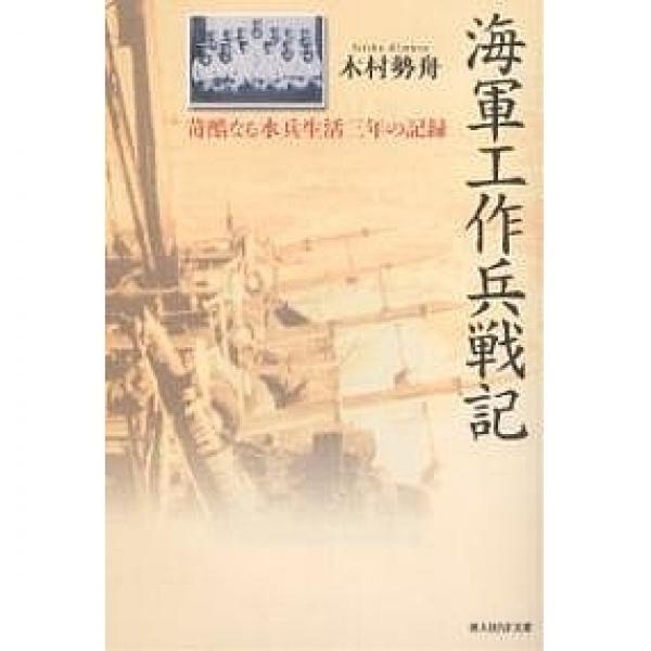 海軍工作兵戦記 苛酷なる水兵生活三年の記録/木村勢舟