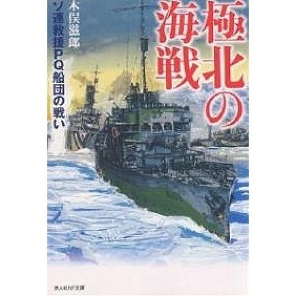 極北の海戦 ソ連救援PQ船団の戦い/木俣滋郎